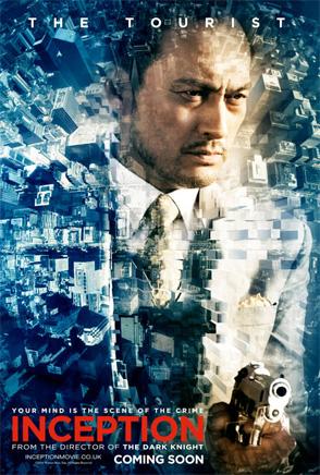Inception Poster - Ken Watanabe