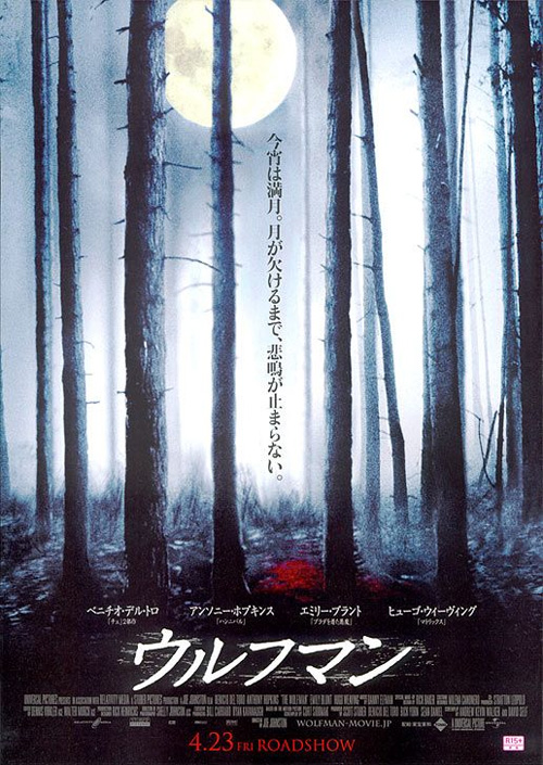 Japanese Wolfman Poster