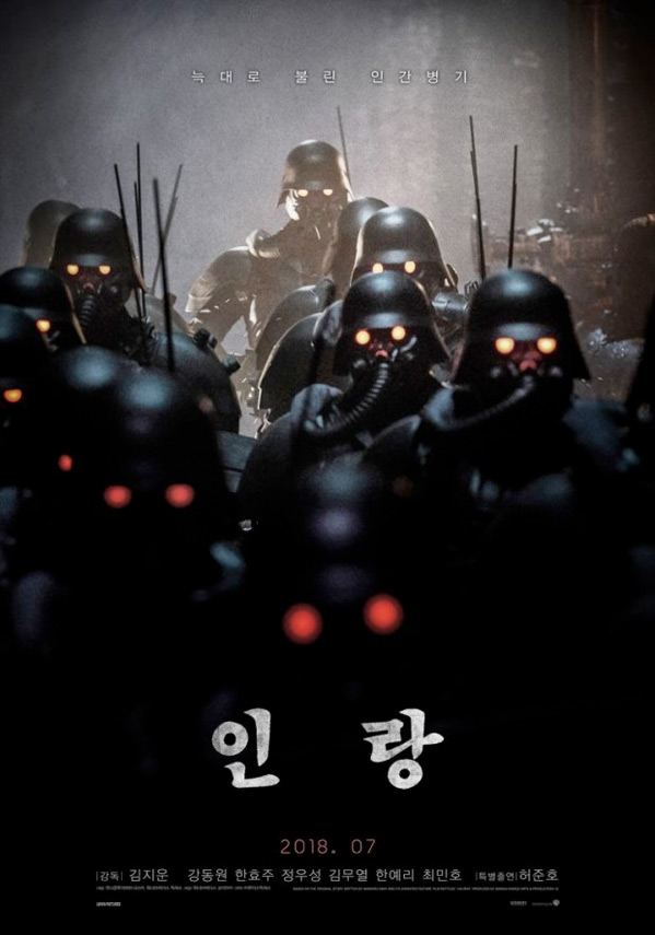 Jin-Roh Movie Poster