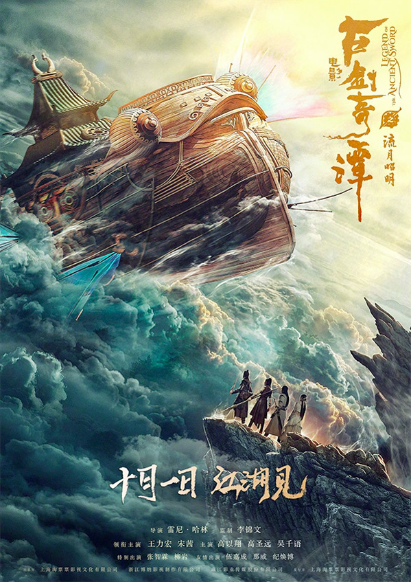 Legend of the Ancient Sword Poster