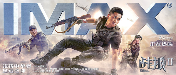 Wolf Warrior II Poster