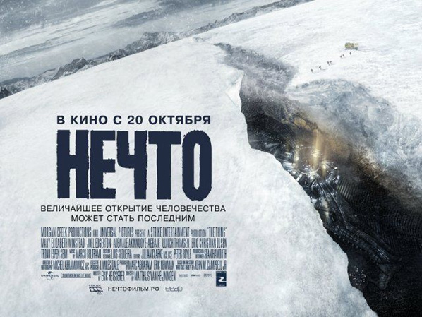 The Thing  Russian Poster