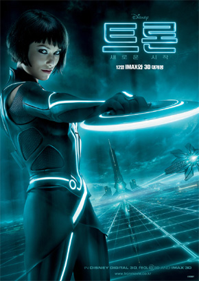 Tron Legacy Quorra