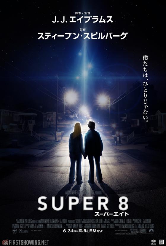 Super 8 Japanese Poster