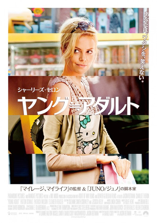 Young Adult Japanese Poster