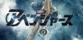 The Avengers Japanese Trailer