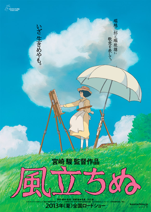 Studio Ghibli's Kaze Tachinu Poster