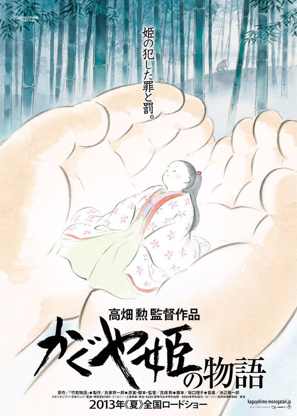 Studio Ghibli's Princess Kaguya Story Poster