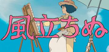 Princess Kaguya Studio Ghibli