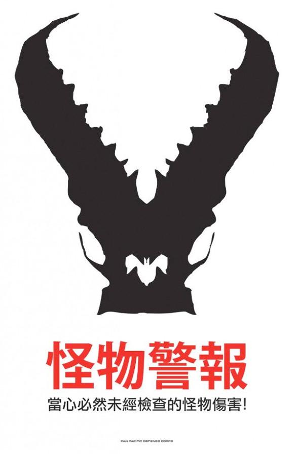 Pacific Rim Viral Poster