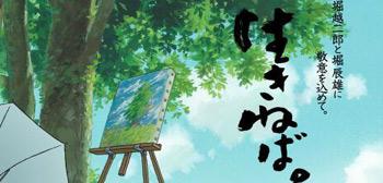 Miyazaki's The Wind Rises Poster Art