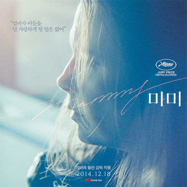 Xavier Dolan's Mommy - Korean Posters