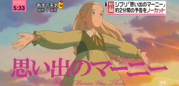 When Marnie Was There Teaser Trailer