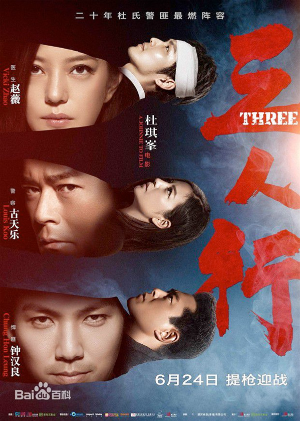 Johnnie To's Three Poster