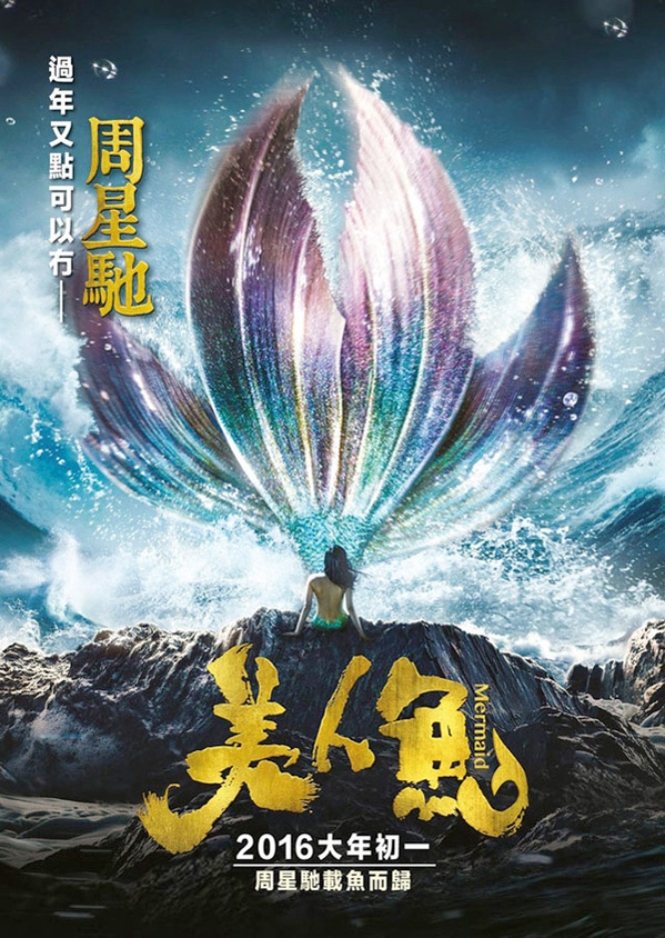 Stephen Chow's The Mermaid