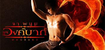 Ong Bak 3 Teaser Trailer