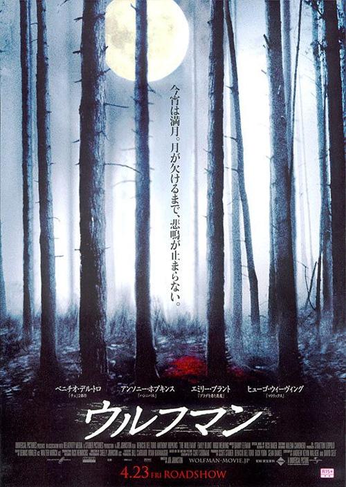 Japanese Wolfman Poster
