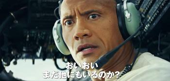 Rampage Japanese Trailer