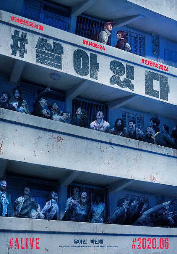 Alive Zombie Film Poster