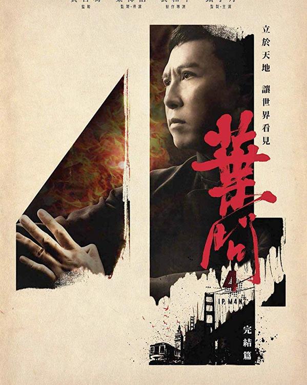 Ip Man 4 Teaser Poster