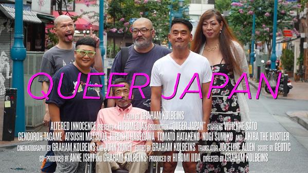 Queer Japan Documentary