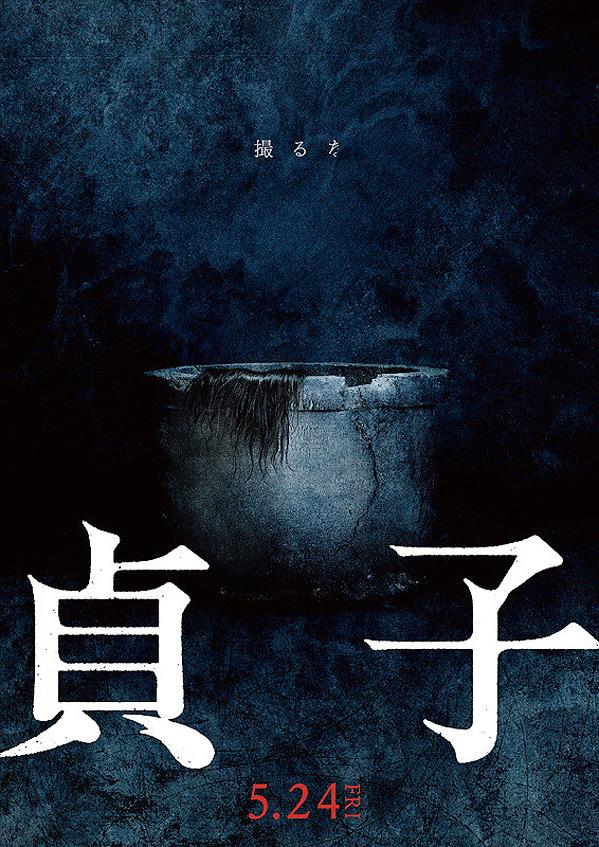 Sadako Film