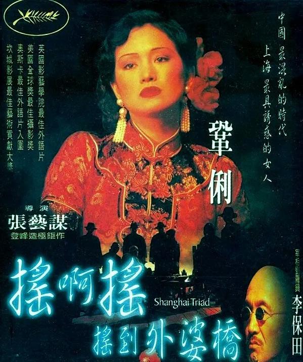 Shanghai Triad Poster