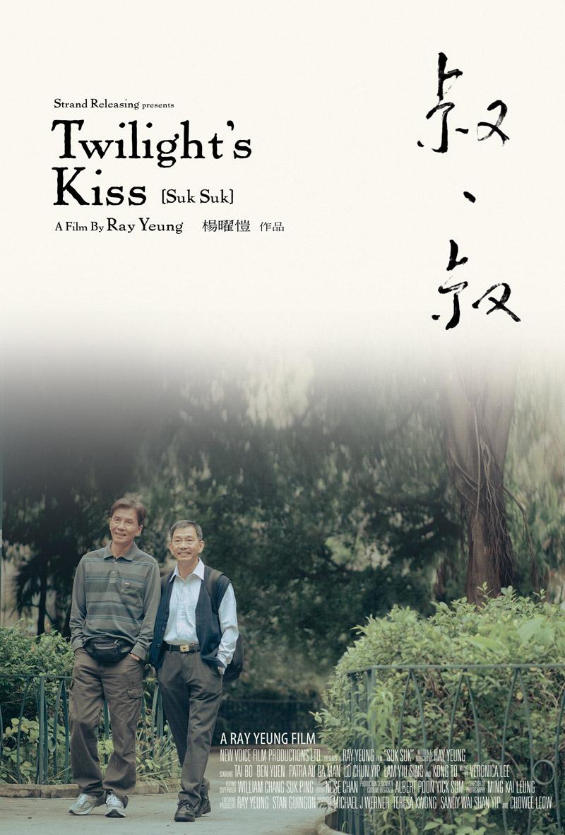 Twilight's Kiss Poster