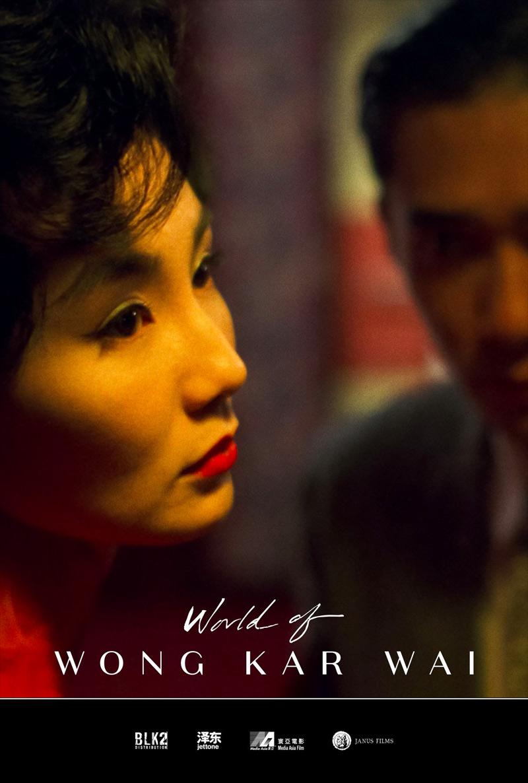 The World of Wong Kar Wai Poster