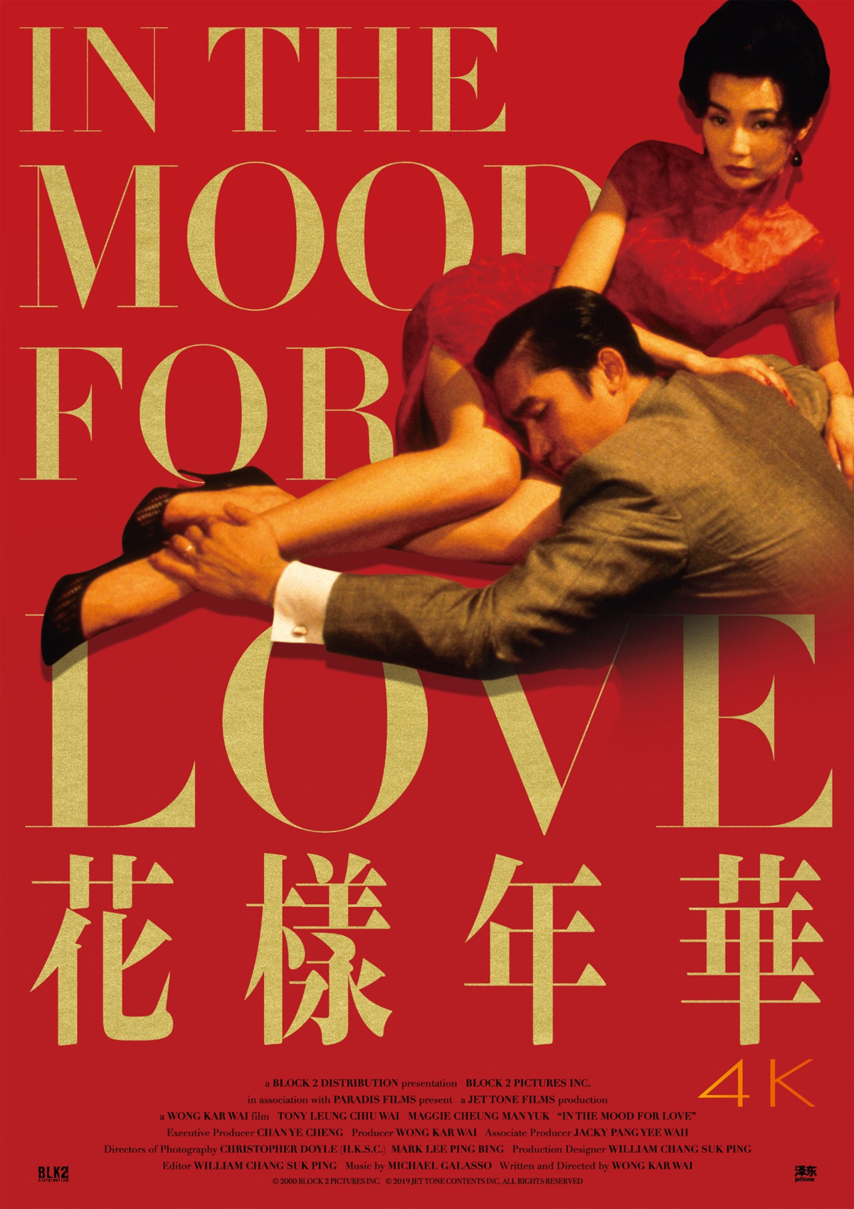 In the Mood for Love Poster