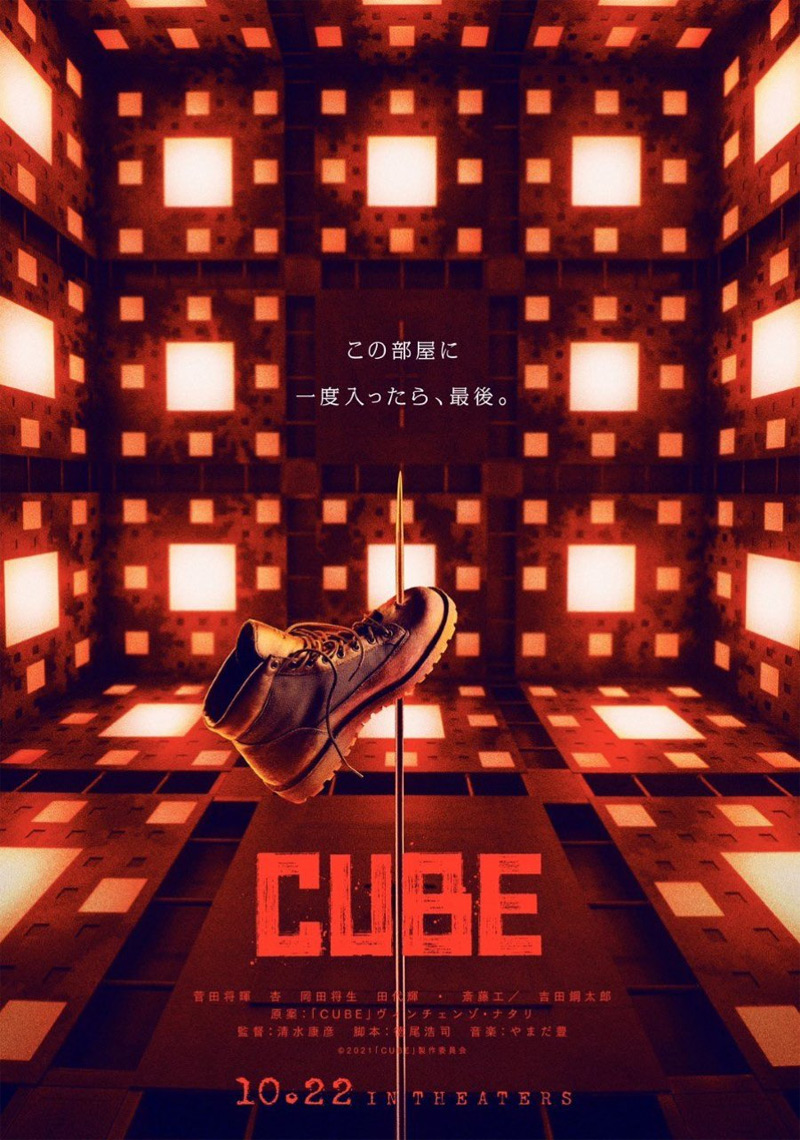 Cube Teaser Poster