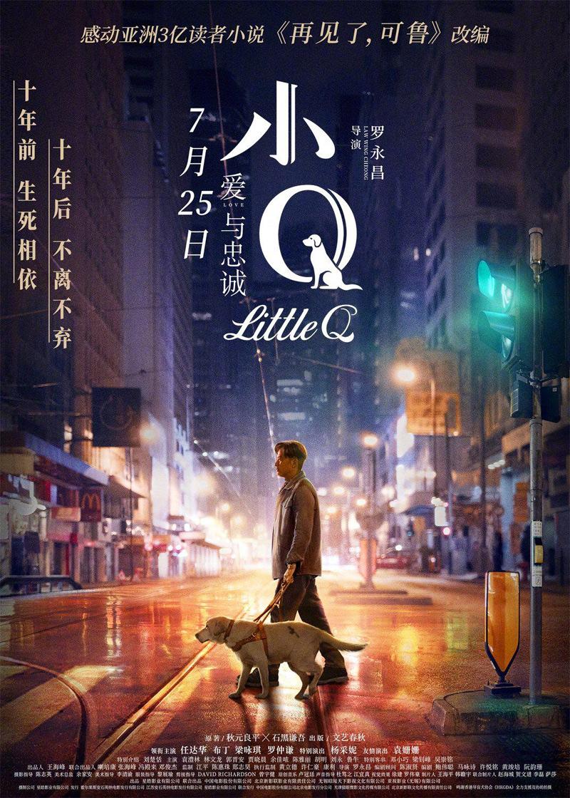 Little Q Poster