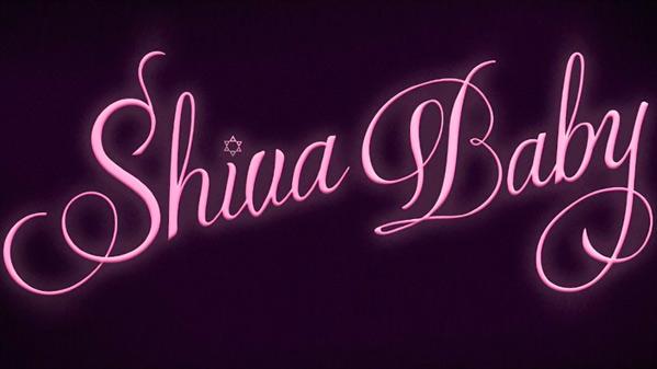 Shiva Baby Film