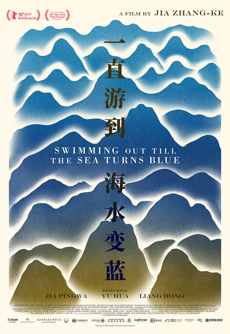 Swimming Out Till the Sea Turns Blue Poster