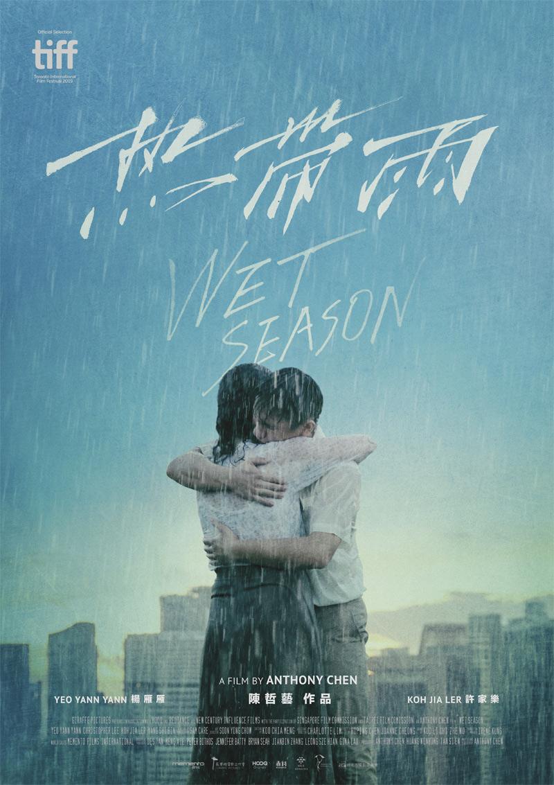 Wet Season Poster