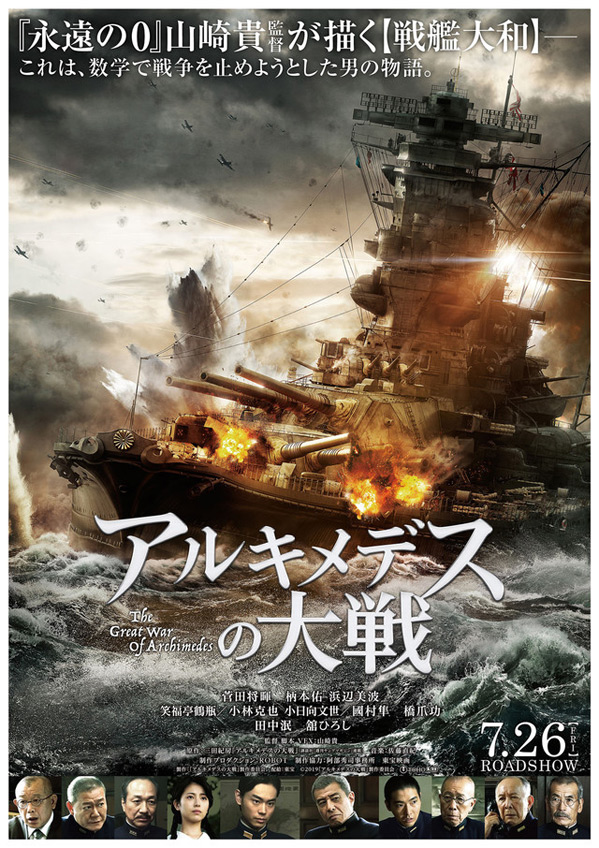 The Great War of Archimedes Poster
