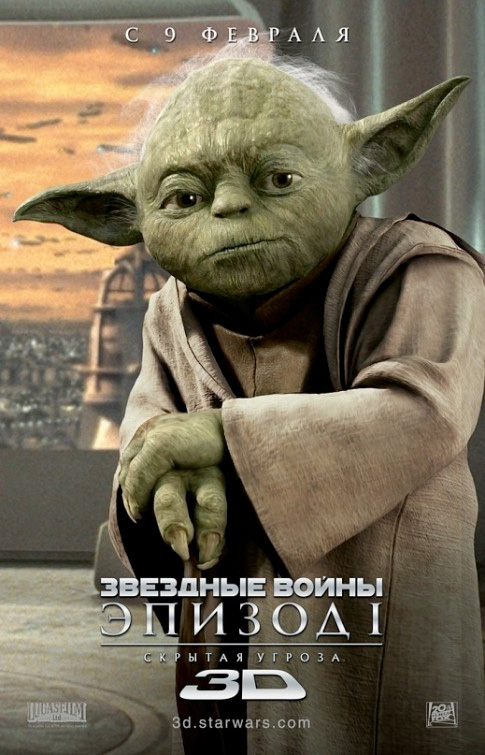 Star Wars Episode I: The Phantom Menace in 3D - Russian Yoda Poster