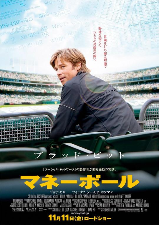 Brad Pitt's Moneyball Poster Japanese