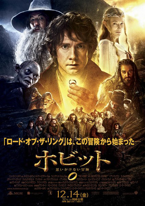 The Hobbit Poster Japanese