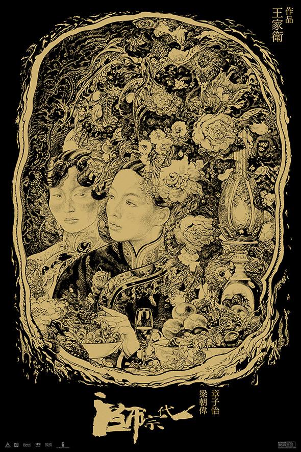 The Grandmaster Mondo Poster - Vania Zouravliov