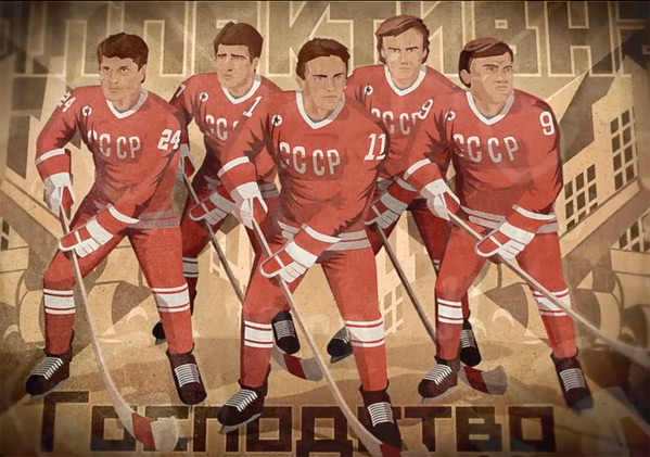 Red Army Hockey Poster