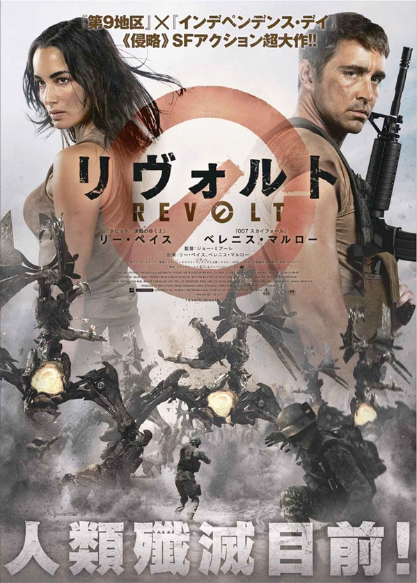 Revolt International Poster