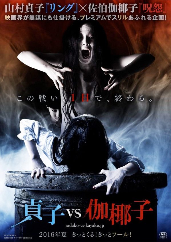 Sadako vs Kayako Poster